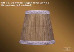 Абажур для светильника Bohemia sh7а