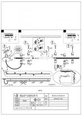 Eglo VILANOVA 93359 Трековая система
