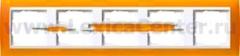 Gira EV Матово-янтарный/Глянцевый Бел Рамка 5-ая (G215332)