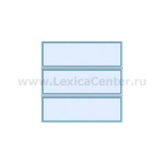 Gira TX-44 Дополнительная кнопка вызова на 3 абонента белая подсветка (G126300)