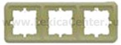 Гуси-Электрик С130-005 Рамка трехместная, цвет матовое золото