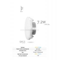 Лампа светодиодная Таблетка VG2-T2GX53warm7W Voltega