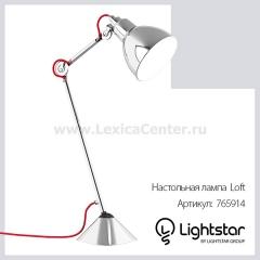 Настольная лампа Lightstar 765914 LOFT