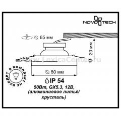 Novotech AQUA 369879 Встраиваемый светильник