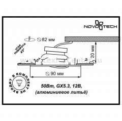 Novotech COIL 369618 Точечный встраиваемый светильник