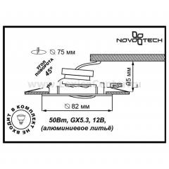 Novotech CROWN 369429 Точечный встраиваемый светильник