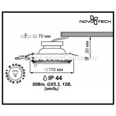 Novotech DAISY 370048 Встраиваемый светильник