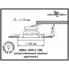 Novotech FABLE 369733 Встраиваемый светильник