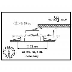 Novotech FLAT 369344 Встраиваемый светильник