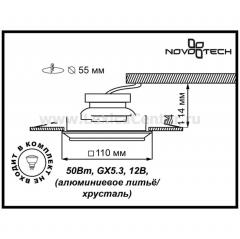 Novotech FLOE 370148 Встраиваемый светильник