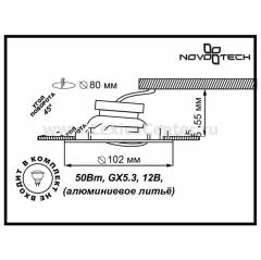 Novotech FLOWER 369819 Точечный встраиваемый светильник