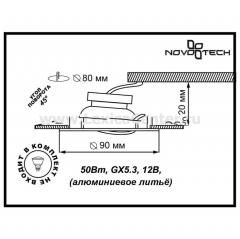 Novotech FUDGE 369621 Точечный встраиваемый светильник