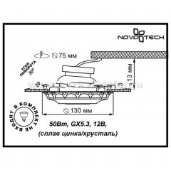 Novotech GRAIN 370295 Встраиваемый поворотный светильник