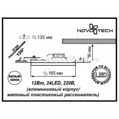 Novotech LUNA 357175 Встраиваемый светильник