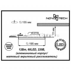 Novotech PEILI 357261 светильник