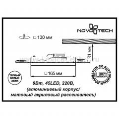 Novotech PEILI 357284 Светильник