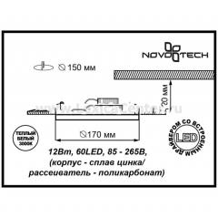Novotech SADE 357364 Встраиваемый светодиодный светильник