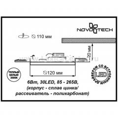 Novotech SADE 357365 Встраиваемый светодиодный светильник