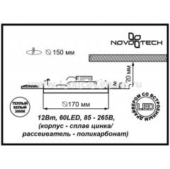 Novotech SADE 357366 Встраиваемый светодиодный светильник