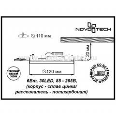 Novotech SADE 357369 Встраиваемый светодиодный светильник