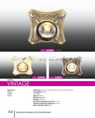 Novotech VINTAGE 369851 Встраиваемый светильник
