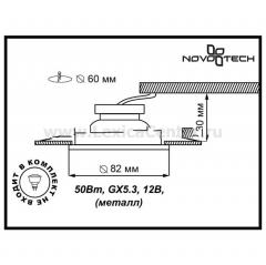 Novotech WOOD 369714 Встраиваемый светильник