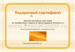 Подарочный сертификат на 1 000р.