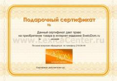 Подарочный сертификат на 10 000р.