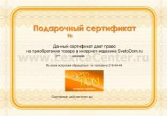 Подарочный сертификат на 3 000р.