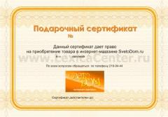 Подарочный сертификат на 8 000р.