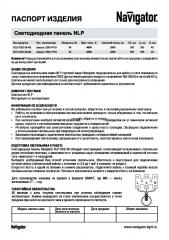 Потолочный светодиодный светильник Navigator 94 242 NLP-OS2-36-4K