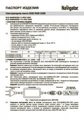 СД Лента Navigator 71 776 NLS-5050RGB60-14.4-IP67-220V R20