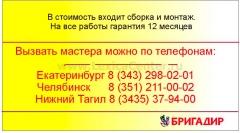 Сертификат на установку люстры (от 15 до 22 т. руб)