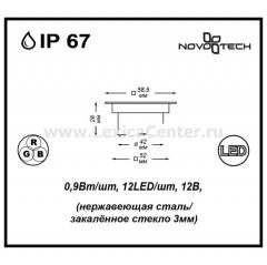Светильник для бассейна Novotech LED GROUND 357141
