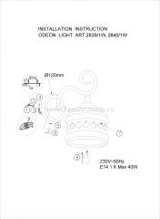 Светильник настенный бра Odeon light 2840/1W BAHAR