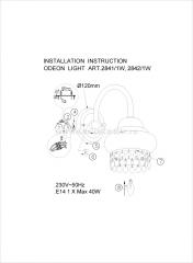 Светильник настенный бра Odeon light 2841/1W BAHAR