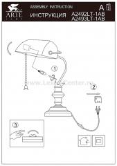 Светильник настольный Arte lamp A2492LT-1AB