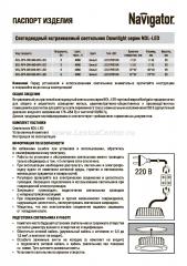 Светильник Navigator 71 272 NDL-SP3-15W-840-WH-LED