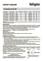 Светильник Navigator 94 341 NLP-S1-38-6K-SL(без драйвера) (аналог ЛВО 4х18)