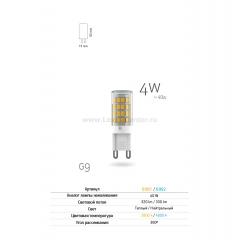 Светодиодная лампа Voltega VG9-K1G9cold4W
