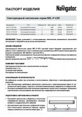 Светодиодный светильник Navigator 94 590 NEL-P-7-4K-LED